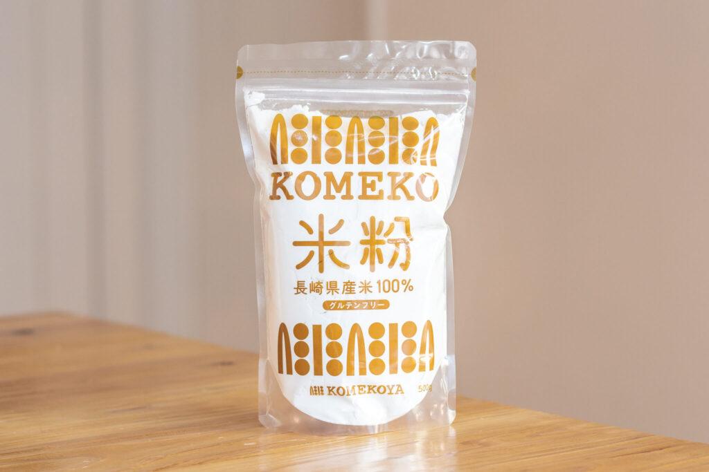 長崎県産米100%グルテンフリー米粉