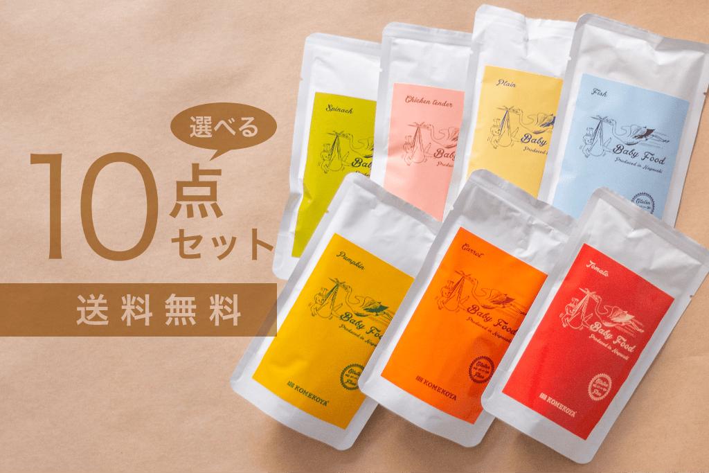 米粉の離乳食10点セット(送料無料)