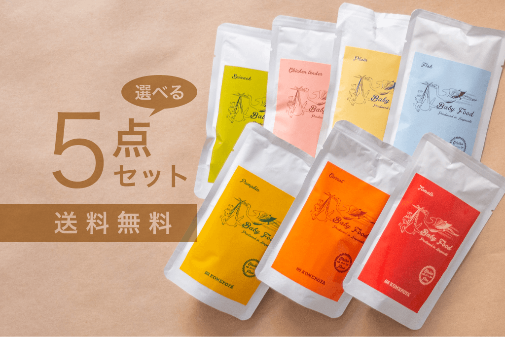 米粉の離乳食5点セット(送料無料)